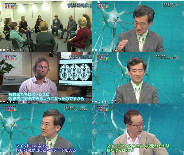 """[TV-Variety] サイエンスZERO「新・瞑(めい)想法 """"マインドフルネス""""で脳を改善!」 – 2016.08.21"""