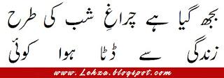 Bujh Gaya Hai Charagh-e-Shab Ki Tarah Zindagi Se Data Hua Koi