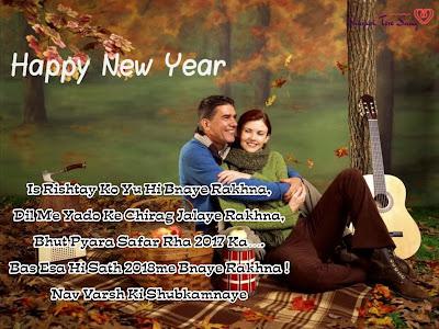 Is Rishtay Ko Yu Hi Happy New Year  Shayari