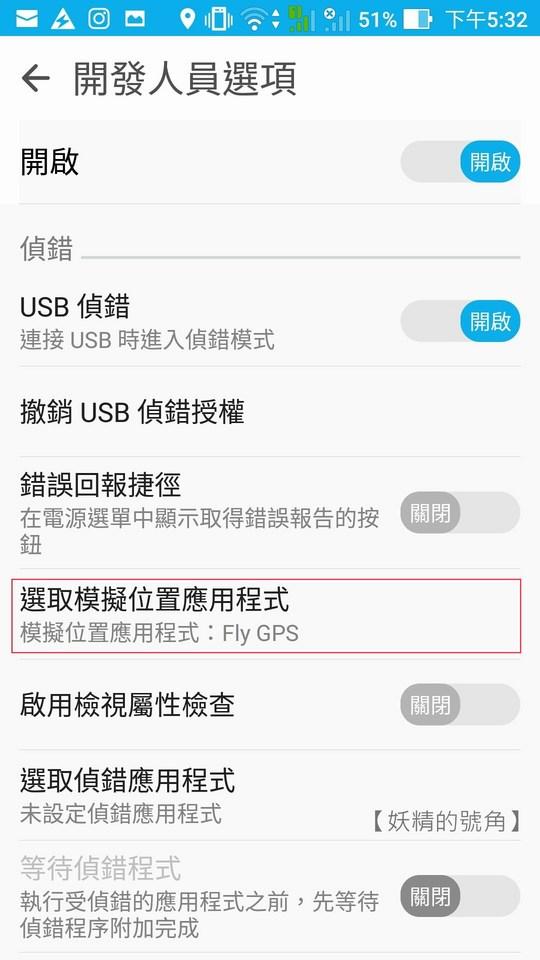 Screenshot 20160905 173235 - fly GPS - 手機虛擬搖桿讓你不必走動,也能原地移動 Pokemon GO 角色!