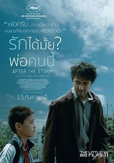 After the Storm (2016) – รักได้มั้ย พ่อคนนี้ [พากย์ไทย]