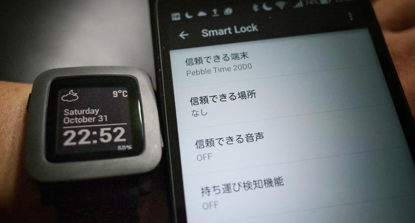 【Smart Lock】Androidスマホのロック画面を自動 …