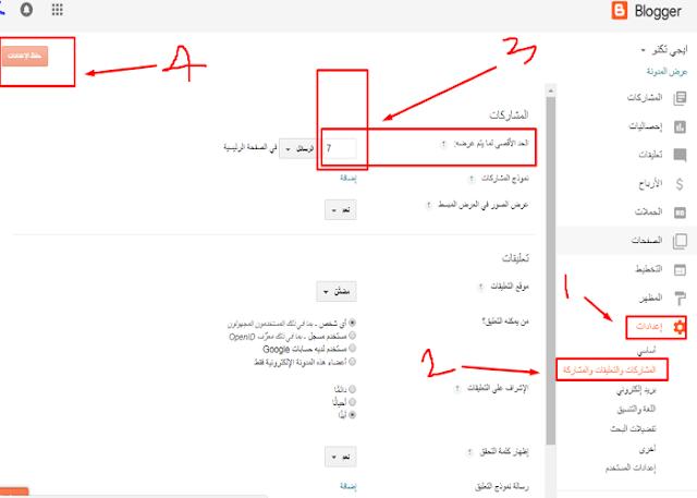تغيير عدد المواضيع التى تظهر فى الصفحة الرئيسية فى بلوجر