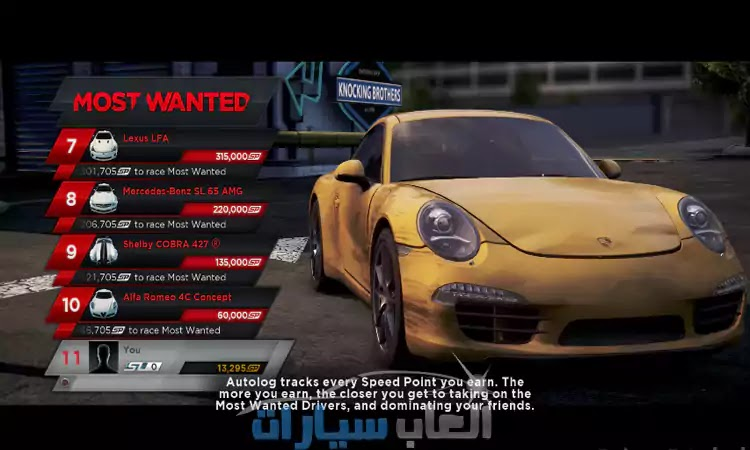 لعبة Need For Speed Most Wanted