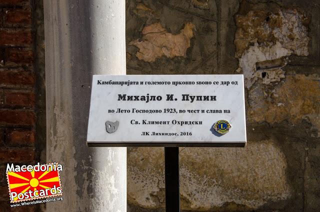 Спомен плоча пред камбанаријата во чест на Михајло Пупин - Црква Пресвета Богородица Привлептос (Св. Климент) - Охрид, Македонија