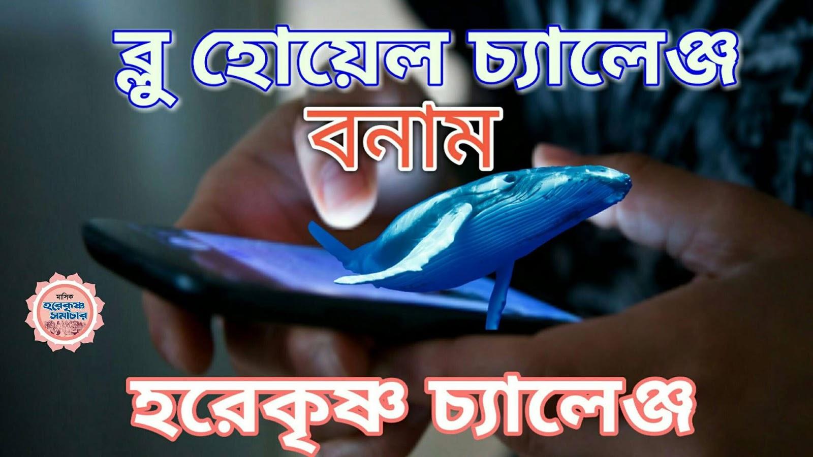 blue-whale-challenge-vs-hk-challenge