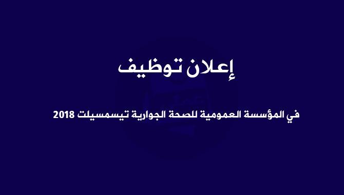 إعلان توظيف في المؤسسة العمومية للصحة الجوارية تيسمسيلت 2018