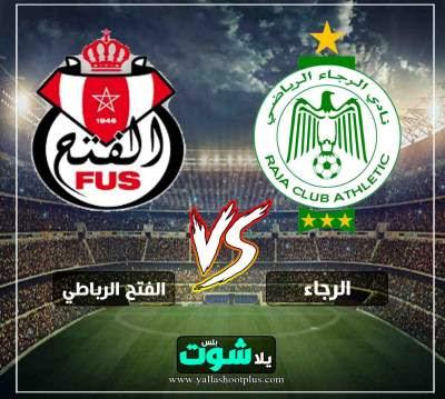 مشاهدة مباراة الرجاء والفتح الرباطي بث مباشر اليوم 28-4-2019 في الدوري المغربي