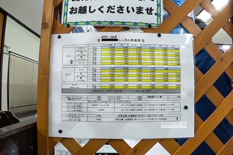 Inawashiro-Ski-Resort-43.jpg