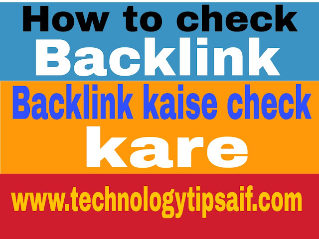 How to check backlink of Website