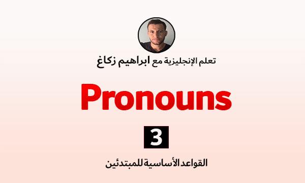 قواعد اللغة الانجليزية Pronouns الضمائر