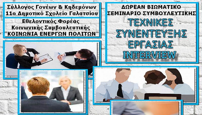 http://www.koinwniaenergwnpolitwn.gr/2018/02/e-interview-11_9.html
