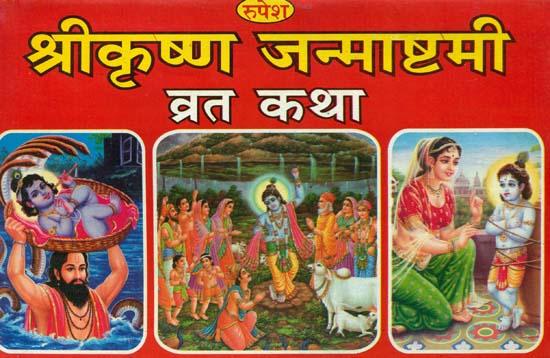 जन्माष्टमी व्रत कथा Vrat-katha Janmashtami