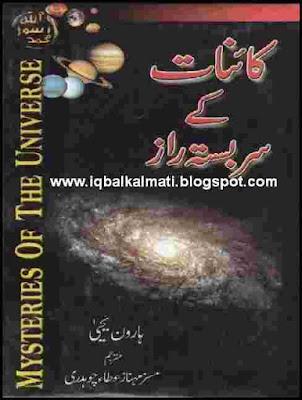 Kainat K Sarbasta Raz by Harun Yahya