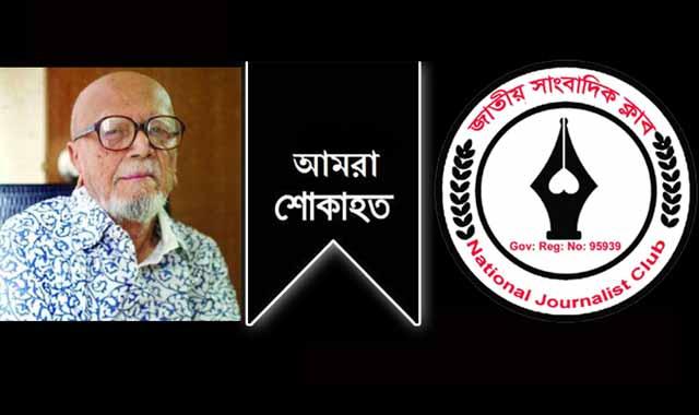 কবি আল মাহমুদের মৃত্যুতে জাতীয় সাংবাদিক ক্লাবের শোক প্রকাশ