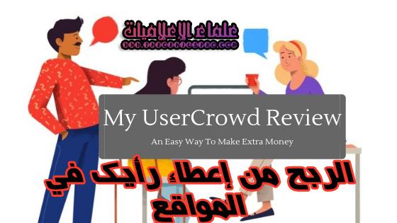 الربح من الأنترنت عن طريق إبداء رأيك في المواقع فقط ! usercrowd