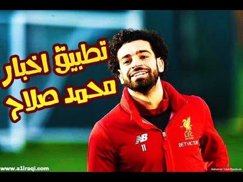 حمل الأن تطبيق اخبار محمد صلاح وتابعه لحظه بالحظه