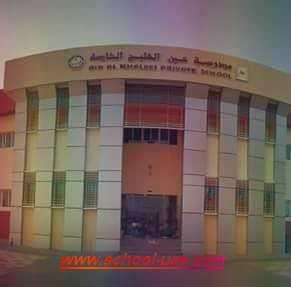 مدرسة عين الخليج الخاصة