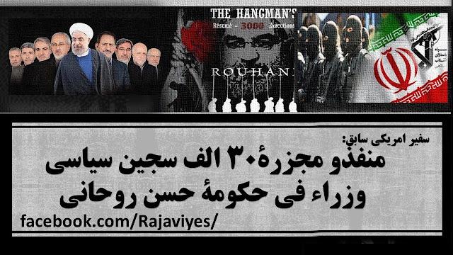 سفير امريكي سابق: منفذو مجزرة30 الف سجين سياسي وزراء في حكومة حسن روحاني
