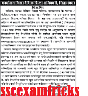 Sidharthnagar JRT Assistant Teacher Appointment News