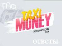 Лого Taxi-Money