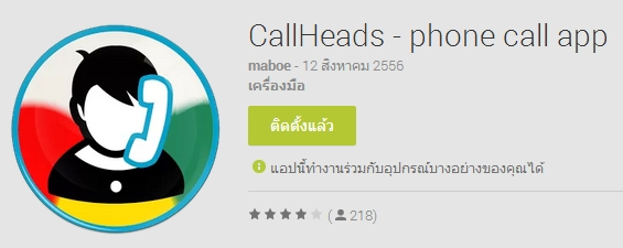 Android app center: CallHeads – Floating caller incoming