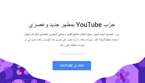 الشكل الجديد لموقع اليوتيوب وتفعيل الوضع المعتم 2017