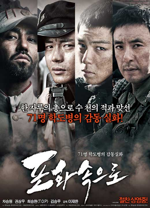 Sinopsis Film Korea 2010: 71: Into the Fire / Pohwa Sokeuro / 포화속으로