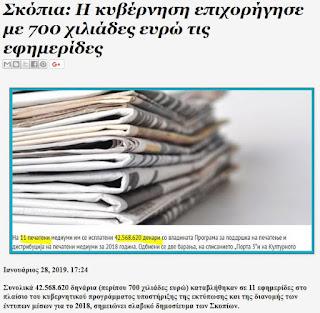 https://www.echedoros-a.gr/2019/01/700.html