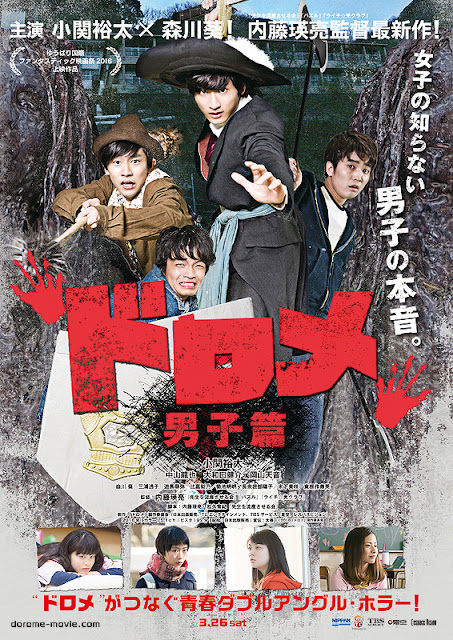 https://www.yogmovie.com/2018/05/dorome-boys-side-dorome-danshihen-2016.html