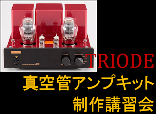 http://nojima-audiosquare.blogspot.com/p/triode.html
