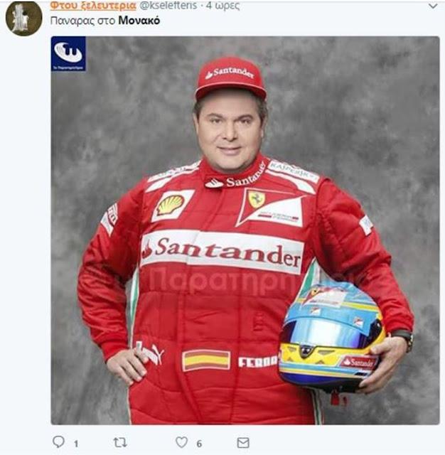 ΖΕΙΔΩΡΟΝ  Ο Καμμένος στη Formula 1 a283c28d983