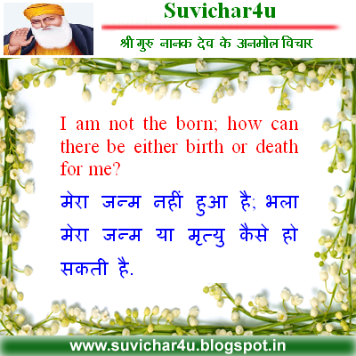 I am not the born; how can there be either birth or death for me?