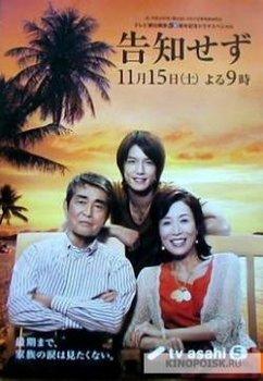 Không Báo Trước - Kokuchi Sezu (2008) | Bản đẹp + Vietsub
