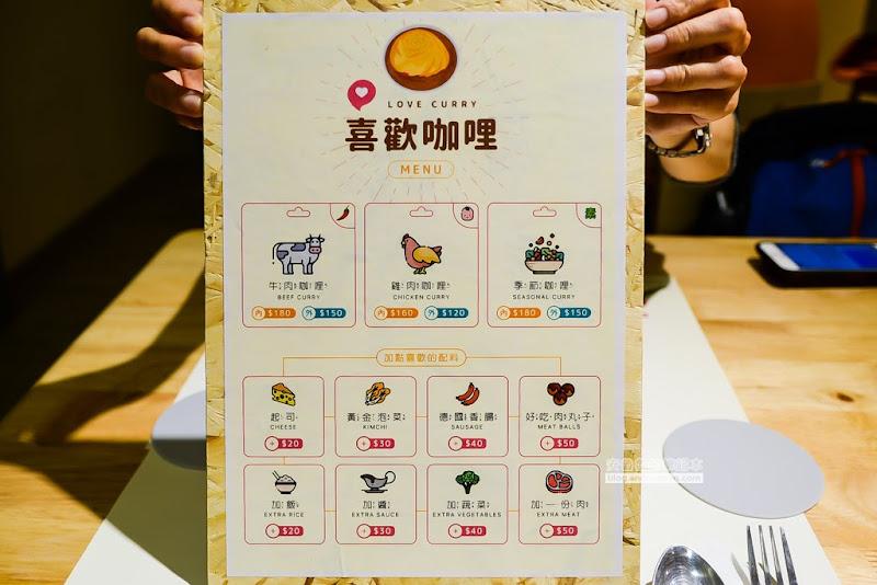 love-curry-5.jpg