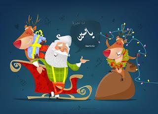 اكتب اسمك على بابا نويل 2020 سنة سعيدة مع ياسين