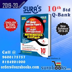 10th Std Sura's Guide & Q-Bank Available