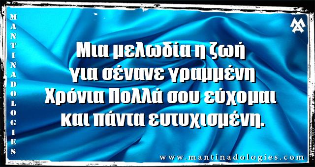 Μαντινάδες - Μια μελωδία η ζωή για σένανε γραμμένη Χρόνια Πολλά σου εύχομαι και πάντα ευτυχισμένη.