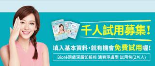 Biore頂級深層卸粧棉 清爽淨膚型