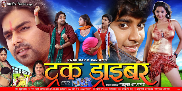 Truck Driver -Bhojpuri Movie Star Casts, Wallpapers, Songs & Videos