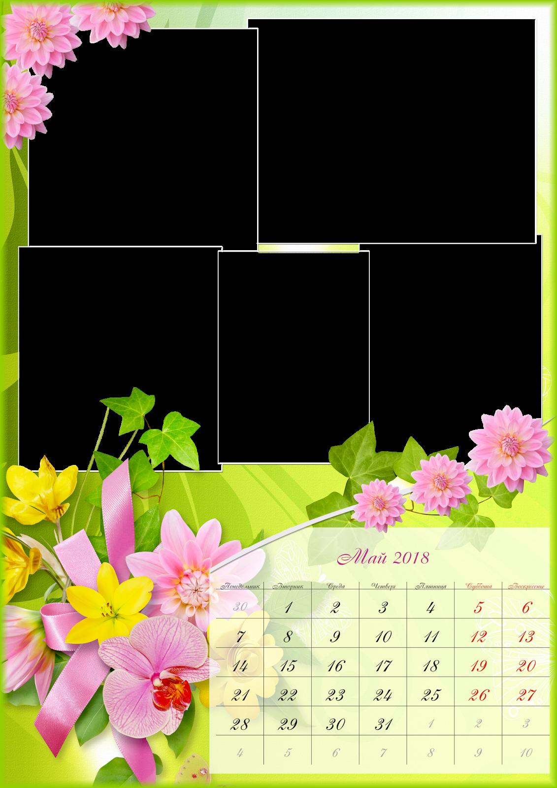 Шаблоны и календари для открыток