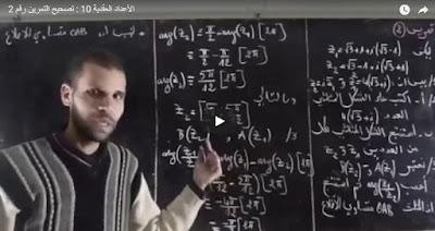 شرح مبسط لدرس الأعداد العقدية - تصحيح تمارين حول الأعداد العقدية