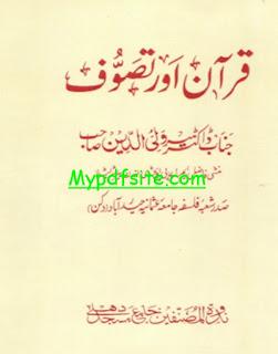 Quran Aur Tasawuf