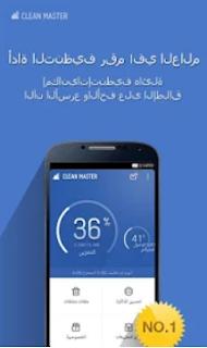 حماية الهاتف من الفيروسات مع كلين ماستر مجانا 2018