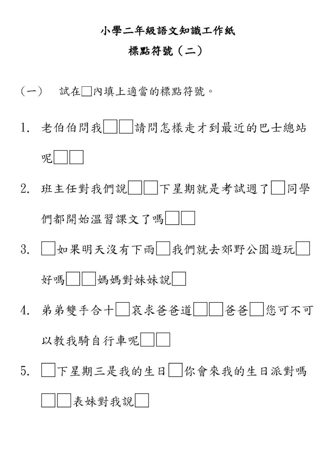 小二語文知識工作紙:標點符號(二) 中文工作紙 尤莉姐姐的反轉學堂