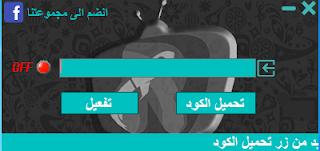 شرح برنامج Rocket TV لمشاهدة القنوات العربية والباقات الأجنبية وقنوات بى ان
