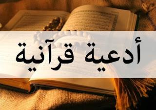أدعية قرآنية