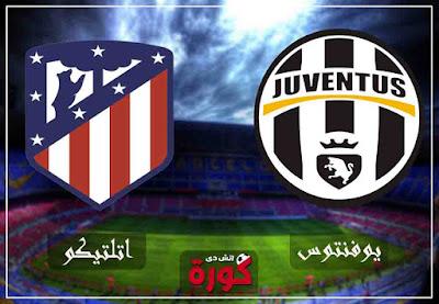 بث حي مباراة يوفنتوس وأتلتيكو مدريد بث مباشر اليوم