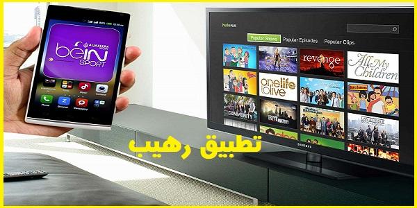 تطبيق خرافي لمشاهدة القنوات التلفزيونية المشفرة والمفتوحة على الأندرويد