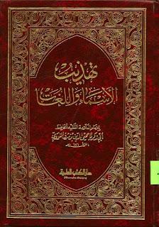 Download Kitab Tahdzib al-Asma' Wa al-Lughat Karya Imam Nawawi